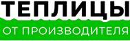 Теплицы в Новокузнецке